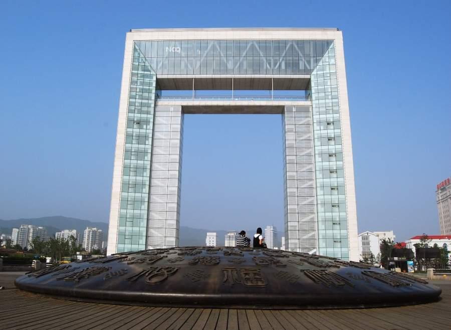 Monumento Puerta de la Felicidad en Weihai