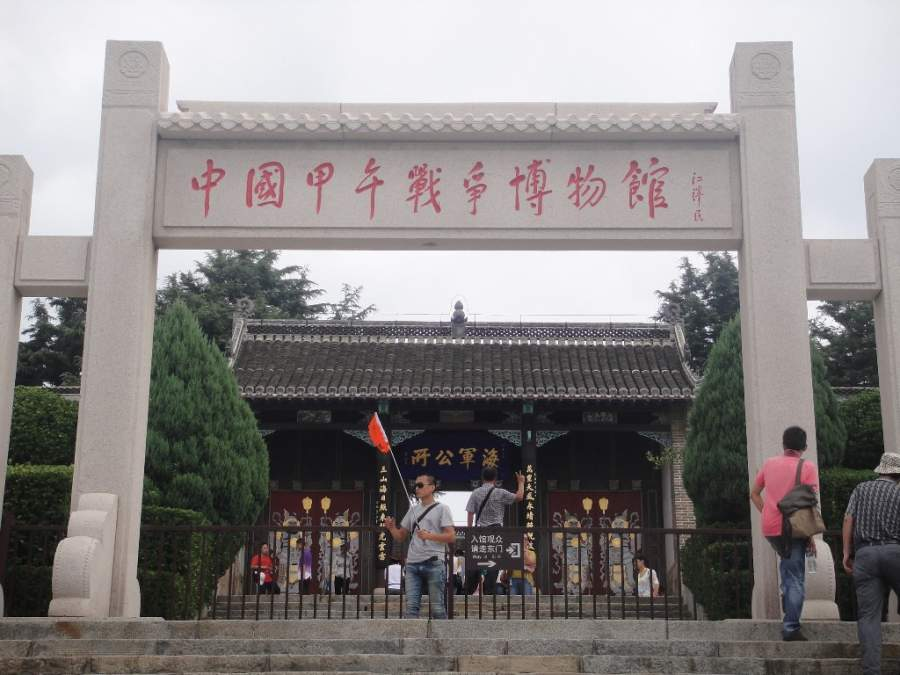 Inscripción en la entrada del Museo de la Guerra Sino-Japonés en Weihai