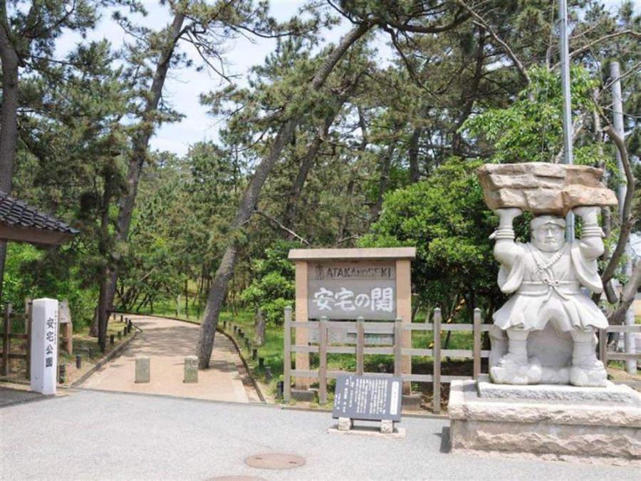 Entrada al Parque Ataka en Komatsu